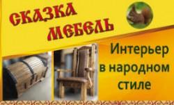 skazka-mebel, мебель в народном стиле