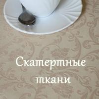 tkani-skatert_white